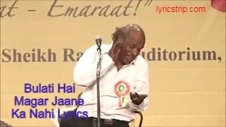 Bulati Hai Magar Jaane Ka Nahi Lyrics