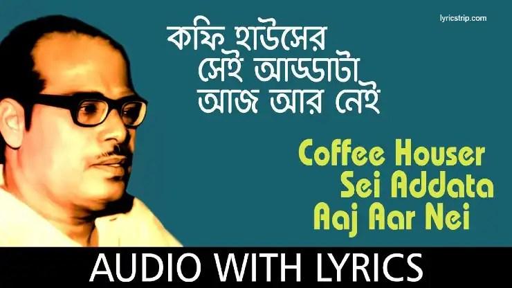 Coffee Houser Sei Addata Aaj Aar Nei Lyrics