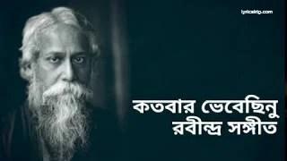 Kotobaro Bhebechinu Lyrics