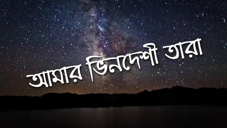 Amar Bhindeshi Tara Lyrics