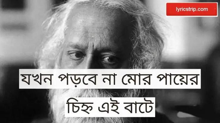 Jokhon Porbe Na Mor Lyrics