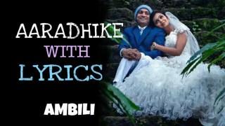 Aaradhike Lyrics