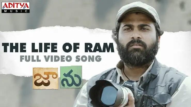 Life Of Ram Song Lyrics