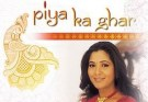 Piya Ka Ghar Serial Title Song Lyrics - Zee TV (2002)