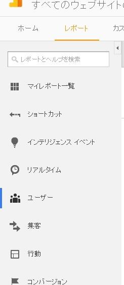 Googleアナリティクス_メニュー