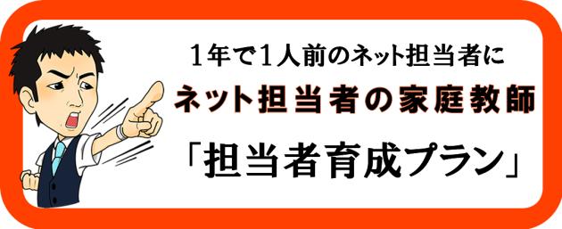 HPバナー用_担当者育成プラン_南三陸ビジネスサポート