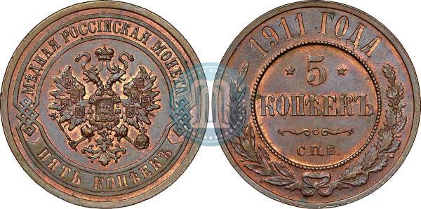 5 копеек 1911 года СПБ - цена медной монеты Николая 2 ...
