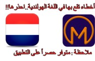 أخطاء تقع بها في اللغة الهولندية..احذرها!