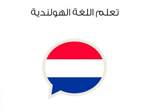 خمس طرق سهلة وفعالة لتعلم اللغة الهولندية في وقت سريع