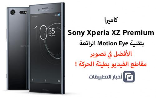 كاميرا Sony Xperia XZ Premium بتقنية Motion Eye الرائعة – الأفضل في تصوير الفيديو بطيء الحركة !