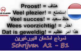 نموذج 3 : نموذج تدريبي في إمتحان الكتابي Schrijven Inburgeren