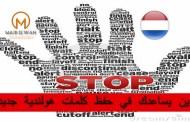 اختبار7: تمرين يساعدة في حفظ كلمات هولندية جديده Nederlandse woorden