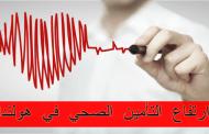 هولندا الان : إرتفاع أسعار التأمين الصحي