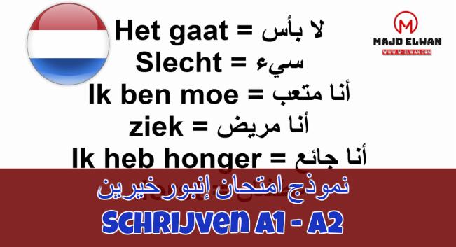 نموذج 4 : نموذج تدريبي في إمتحان الكتابي Schrijven Inburgeren