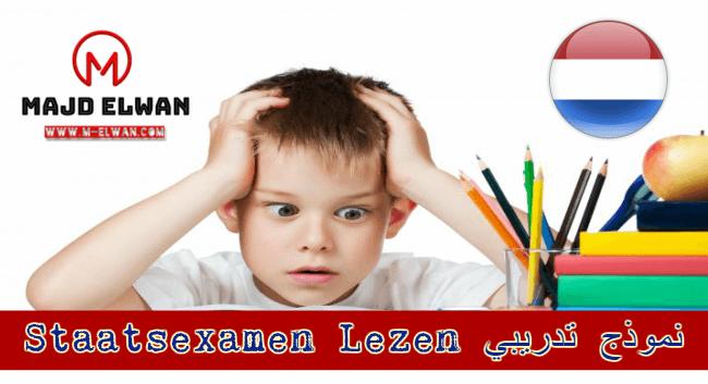 نموذج 2 :   نموذج للتدريب على إمتحان القراءة Staatsexamen B1 - B2