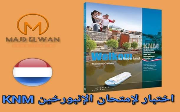 اختبار 1: إمتحان الإنبورخين Kennis van de Nederlandse Maatschappij