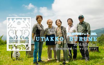 MUSIC FESTIVAL 2016 ~UTAKKO BURUME~
