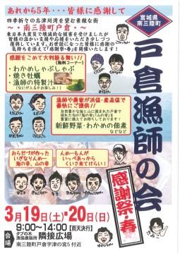 3/19-20 戸倉漁師の会 開催のお知らせ