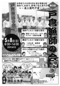 5/8(日) 第3回「戸倉漁師の会」開催 !!!!