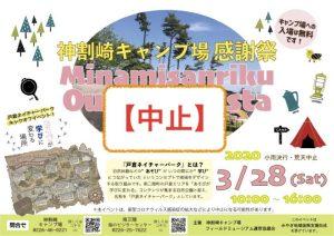 【重要なお知らせ】3/28のイベント中止案内!!!