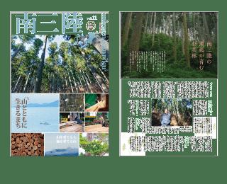 南三陸情報誌 vol.11 - 山とともに生きるまち