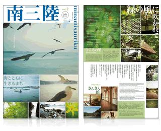南三陸情報誌 vol.2 - 緑の風に吹かれて