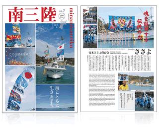 南三陸情報誌 vol.7 - 遙かな海を越えて