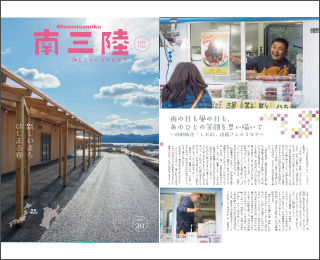 南三陸情報誌 vol.20 - 新しいまち はじまる春