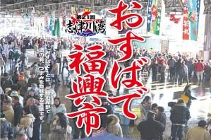 第21回 志津川湾おすばで福興市開催のお知らせ
