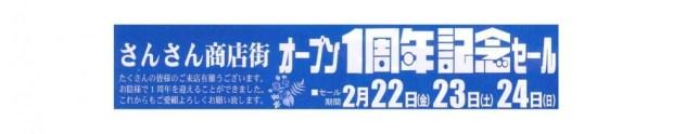 『南三陸さんさん商店街オープン1周年記念セール』開催のお知らせ