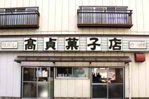 高貞菓子店