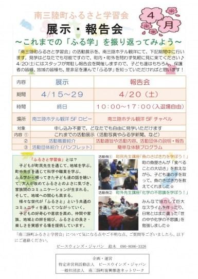 20130415~0429 南三陸町ふるさと学習会 展示・報告会