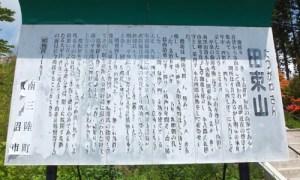 田束山看板