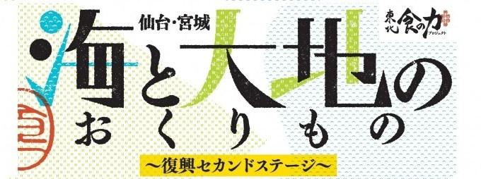 6/23(日)仙台・宮城「海と大地のおくりもの」~復興セカンドステージ~in仙台 開催のお知らせ