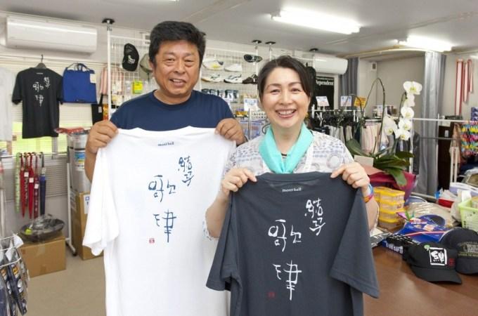 南三陸町 伊里前商店「モンベル製 ウィックロンTシャツ 結っ子歌津」