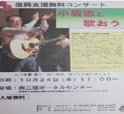10月24日 小坂忠と歌おう 開催
