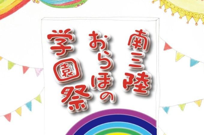 南三陸おらほの学園祭2013開催のお知らせ