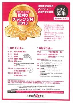 頑張れ 気仙沼・南三陸 稲刈りチャレンジ杯2013のお知らせ
