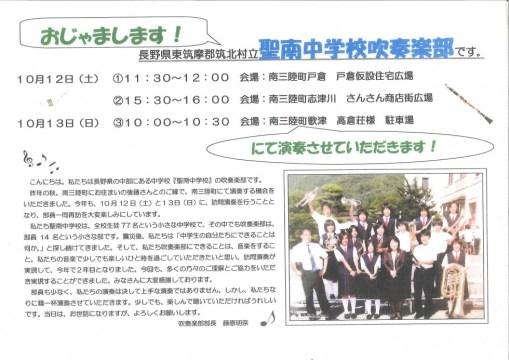 長野県東筑摩郡筑北村立聖南中学校吹奏楽部の演奏