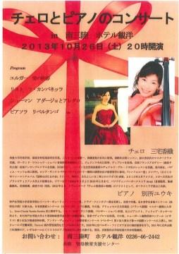 チェロとピアノのコンサート in 南三陸 ホテル観洋