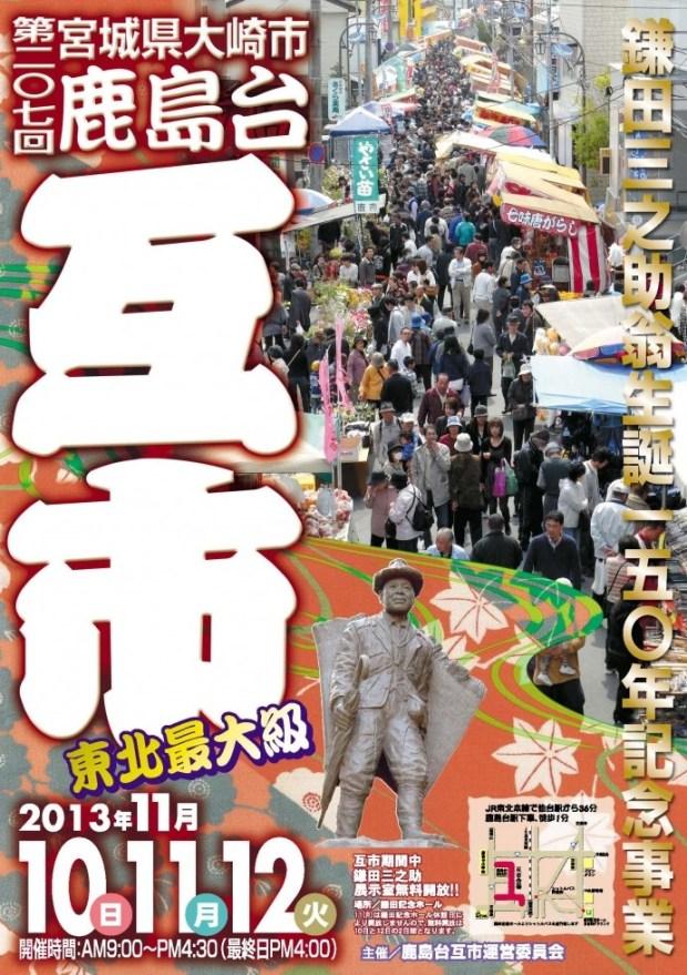 11/10 第207回 鹿島台 互市にて物産販売いたします。