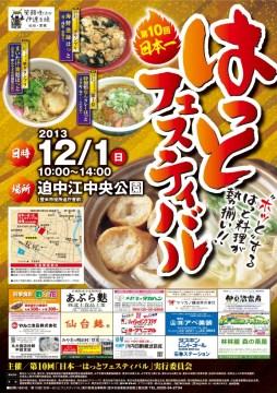 第10回日本一はっとフェスティバル開催!