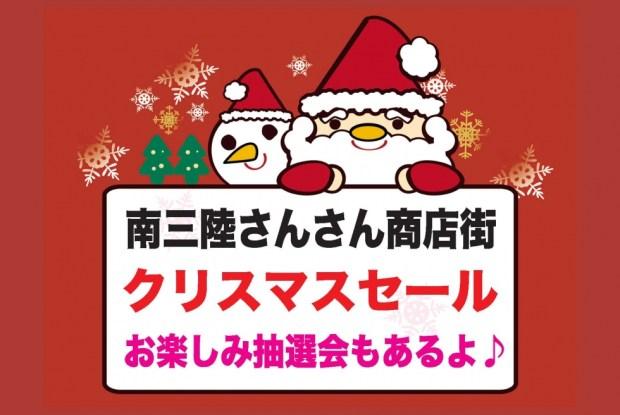 さんさん商店街クリスマスセール