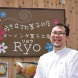 オーイング菓子工房Ryo