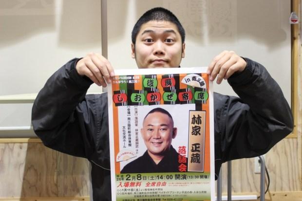 2月8日 林家正蔵 落語会開催のお知らせ