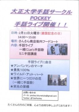 大正大学手話サークル「POCKEY」手話ライブ開催!