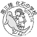 化石の学校ロゴ