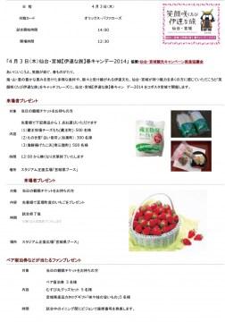 仙台・宮城【伊達な旅】春キャンデー2014開催