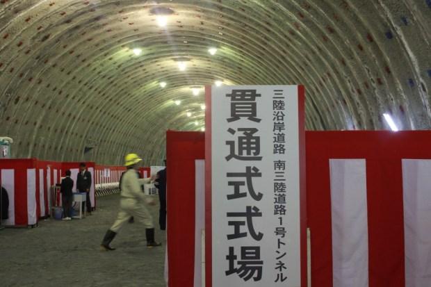 南三陸道路 第一トンネル貫通式が行われました