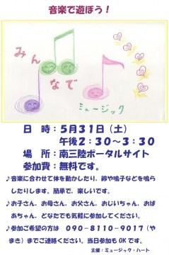 5月31日 「音楽で遊ぼう!」開催のお知らせ